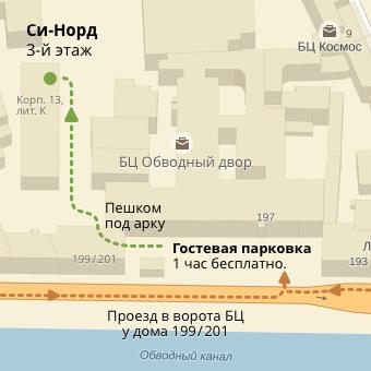Схема проезда к офису Си-Норда