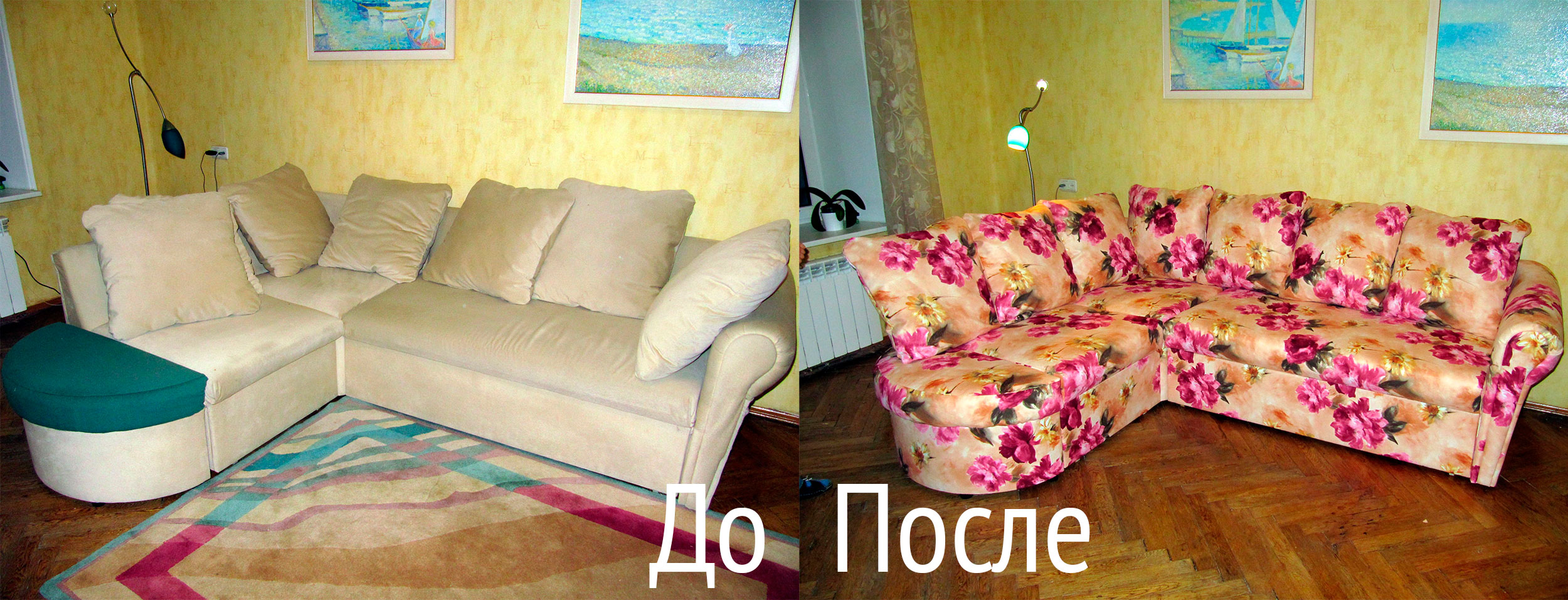 Пример обивки мягкой мебели