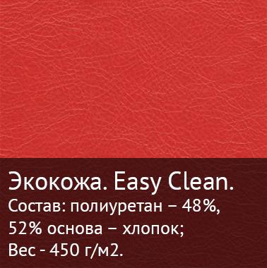 Экокожа Easy clean