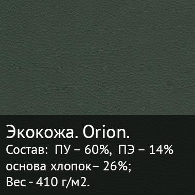 Экокожа orion