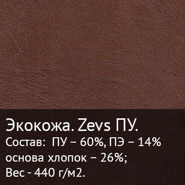 Экокожа Zevs ПУ
