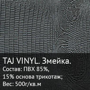 TAJ vinyl Змейка