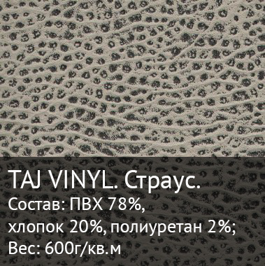TAJ vinyl Страус