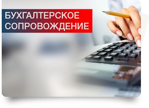 Договор на бухгалтерское обслуживание предпринимателя доверенность на сдачу электронной отчетности в пенсионный фонд