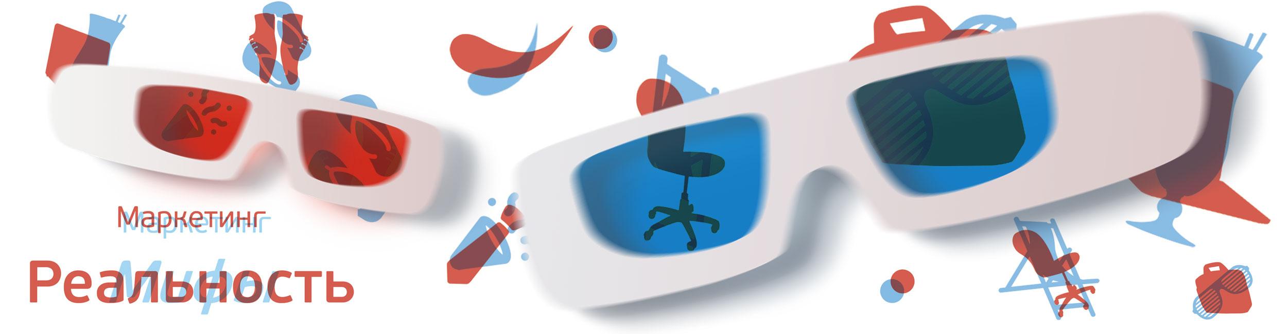 День маркетинга: мифы иреальность