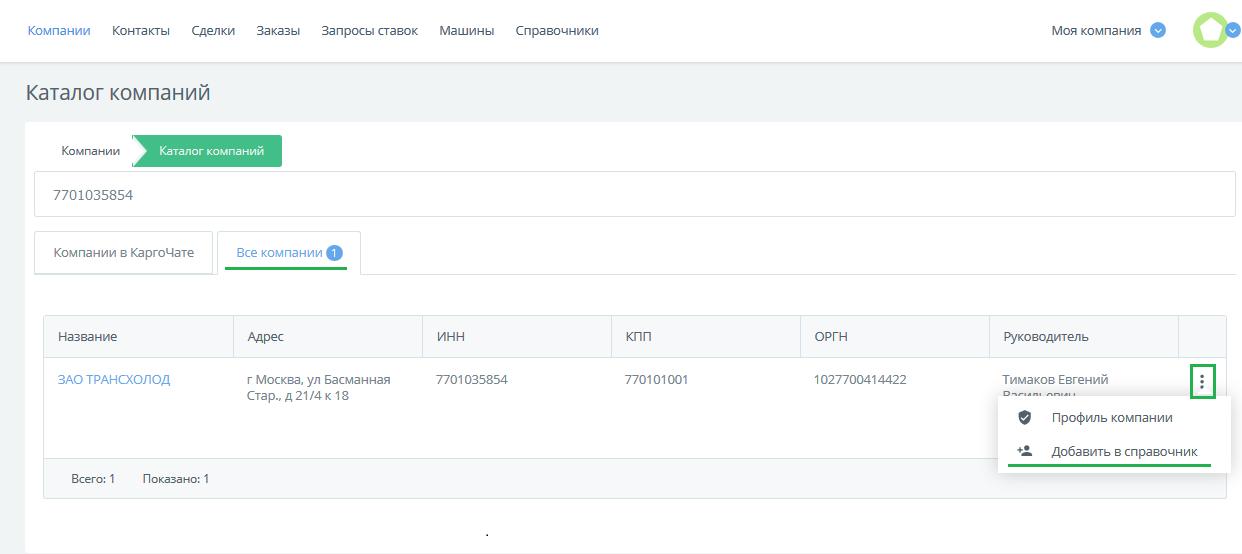КаргоЧат, добавление компаний в справочник