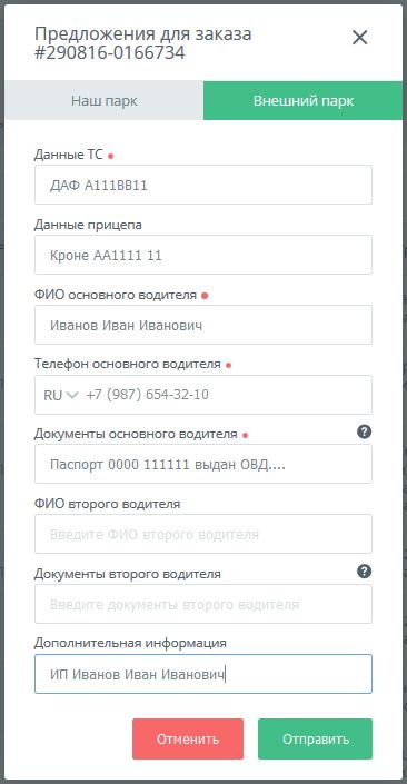 Закрытие заказа привлечённым автотранспортом, перевозчик не зарегистрирован в КаргоЧат