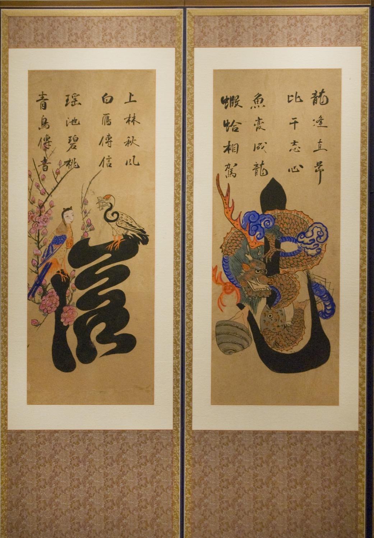 한국의 미술, 경매, 문자도, Munjado, New York Auction House, Houston Auction, Dallas Auction, San Antonio Auction, Korean auction,  Asian Art Auction,