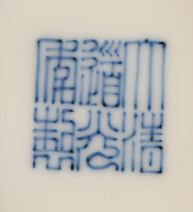 Daoguang porcelain mark, Daoguang mark and period porcelain, Daoguang Porcelain, Chinese Porcelain marks, how to identify Chinese porcelain marks, Chinese porcelain, Asian art, Chinese porcelain mark