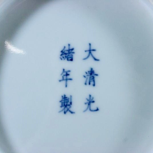 Guangxu porcelain mark, Guangxu mark and period porcelain, Guangxu Porcelain, Real Guangxu Porcelain, Chinese Porcelain marks, how to identify Chinese porcelain marks, Chinese porcelain, Asian art, Chinese porcelain mark