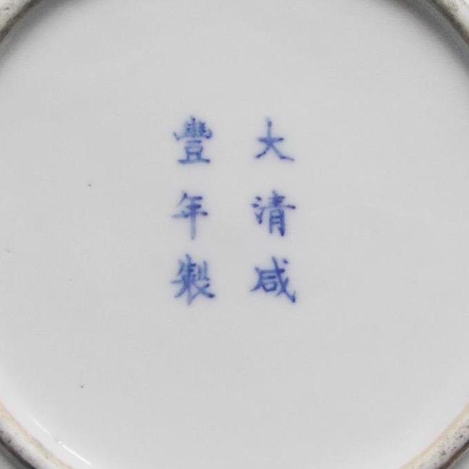 Xianfeng porcelain mark, Xianfeng mark and period porcelain, Xianfeng Porcelain, Chinese Porcelain marks, how to identify Chinese porcelain marks, Chinese porcelain, Asian art, Chinese porcelain mark