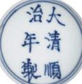 Shunzhi mark, Chinese Shunzhi porcelain mark, real Shunzhi porcelain mark, Porcelain marks, Chinese porcelain