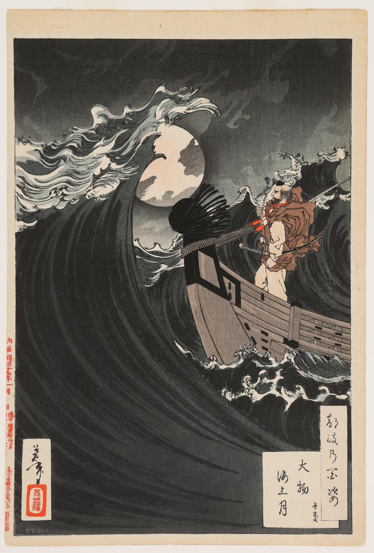 Tsukioka Yoshitoshi 100 Aspects of the Moon Moon Above the Sea at Daimotsu Bay