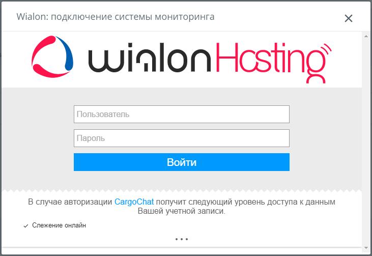 OAuth-авторизация в систему Wialon, мониторинг автотранспорта в КаргоЧат