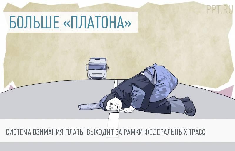 Система Платон в регионах России, законопроект по взиманию платы за проезд по региональным трассам