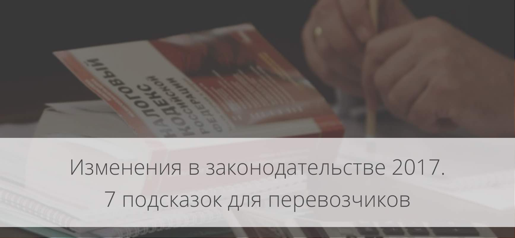изменения в законодательстве россии для перевозчиков дорожный сбор, транспортный налог, страховые взносы, УСН, ЕНВД