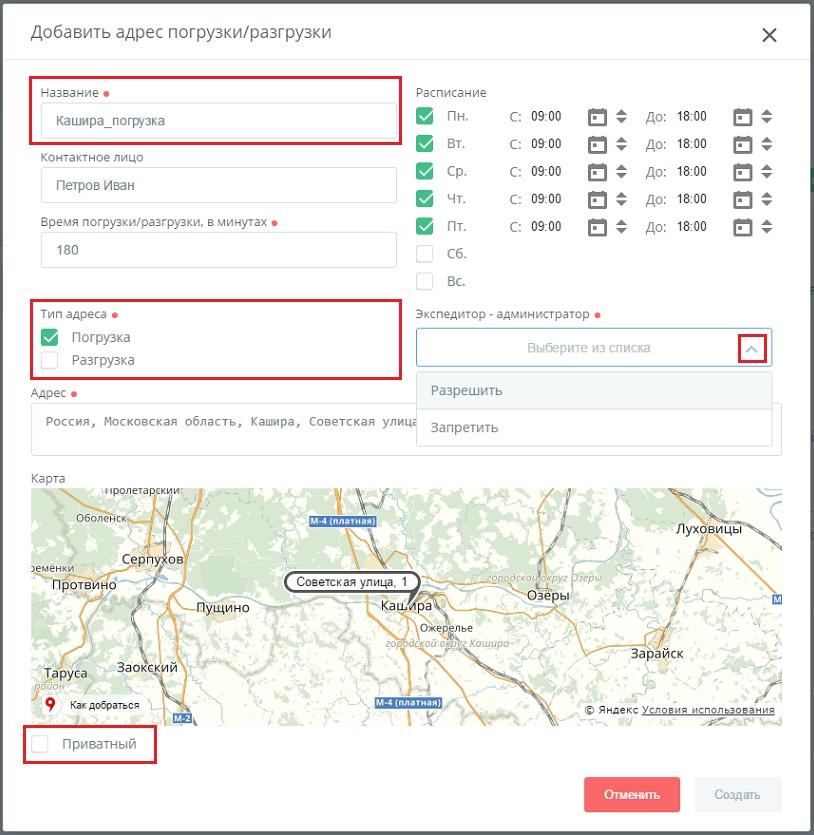 КаргоЧат добавить адрес погрузки разгрузки, Грузовладельцы, Экспедиторы, Перевозчики