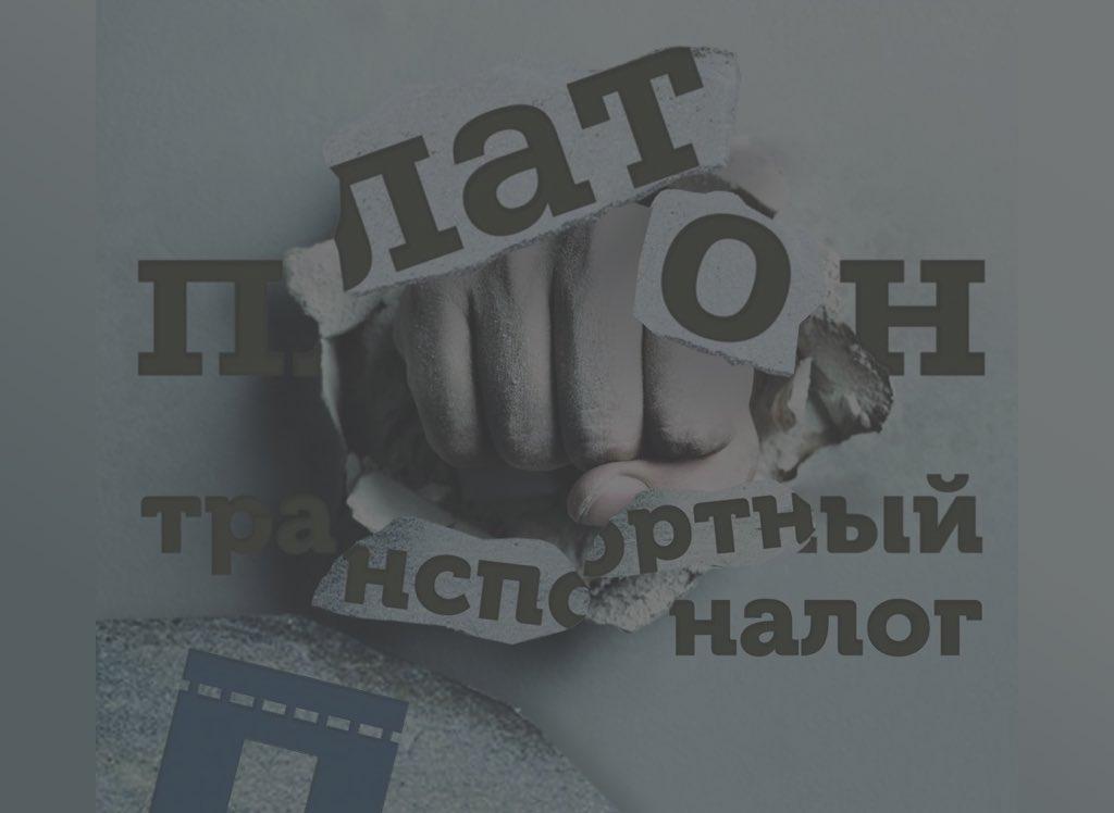 Забастовка перевозчиков повышение тарифа в систему Платона