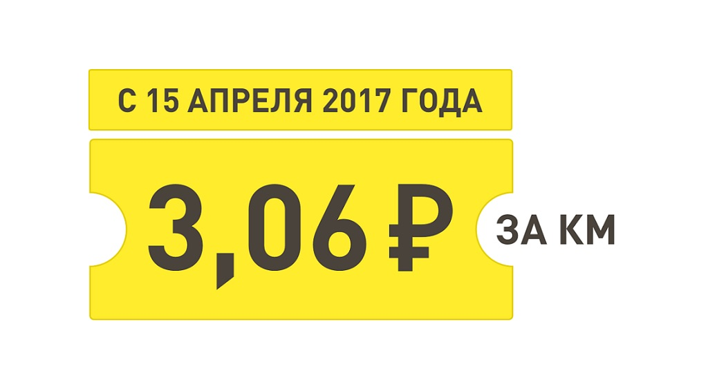 Тариф дорожного сбора в систему Платон с 15 апреля 2017 года