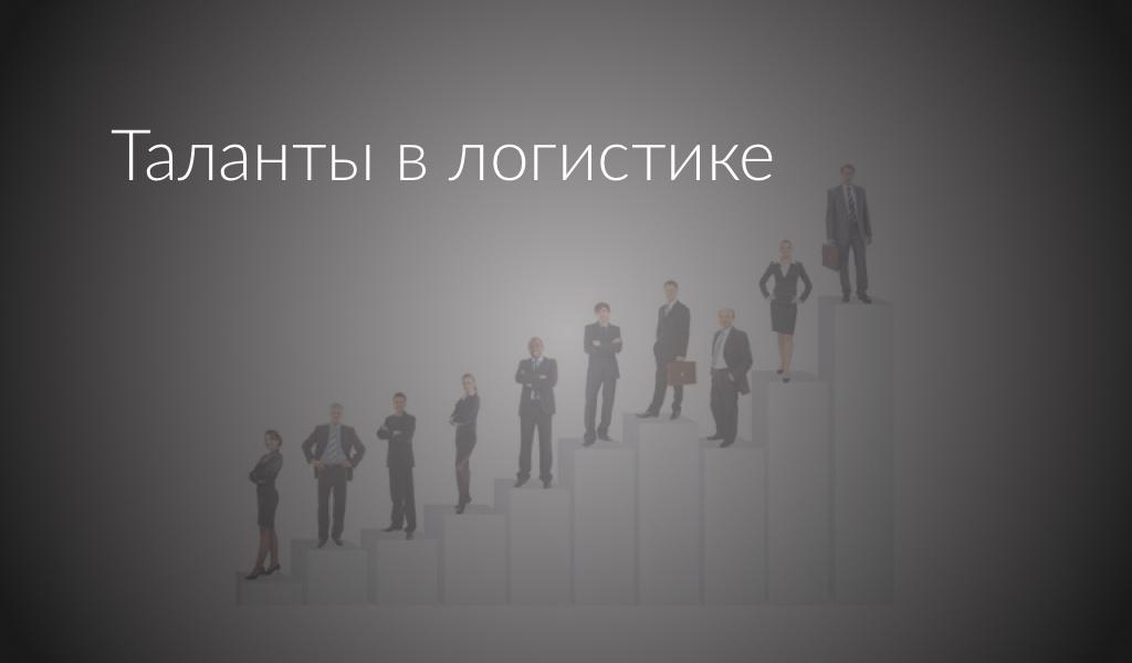 Таланты в логистике, управление талантами