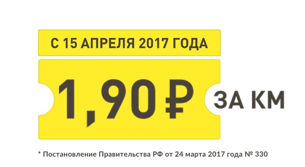 Тариф сбора, уплачиваемого в систему Платон, с 15 апреля 2017 г.