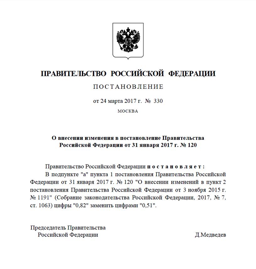 постановление Правительства РФ от 24 марта 2017 года № 330