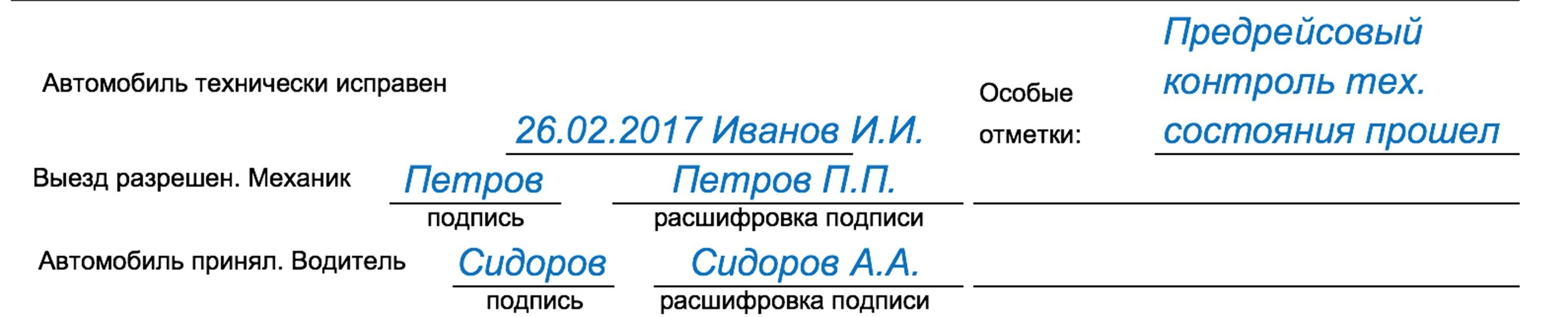 Отметка предрейсового контроля ехнического состояния транспортного средства в путевом листе с 26 февраля 2017 года