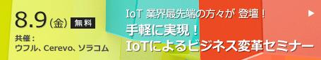 8/9開催!手軽に実現!IoTによるビジネス変革セミナー
