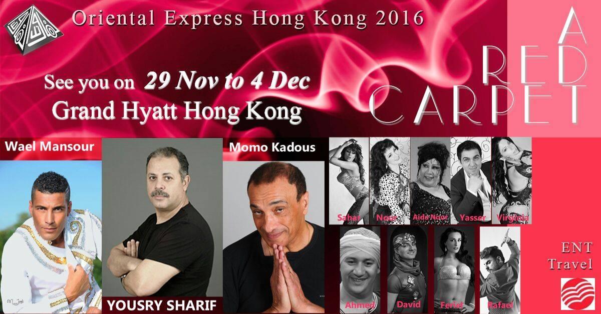 A Red Carpet - Oriental Express Hong Kong 2016