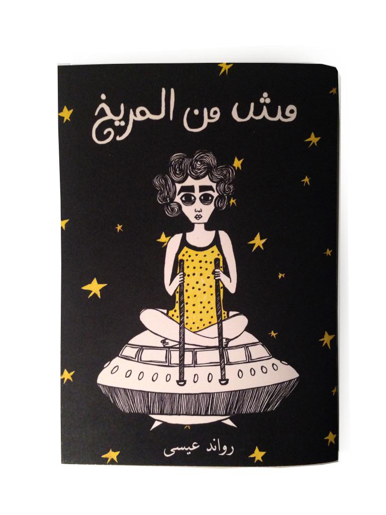 مش من المريج/Not From Mars