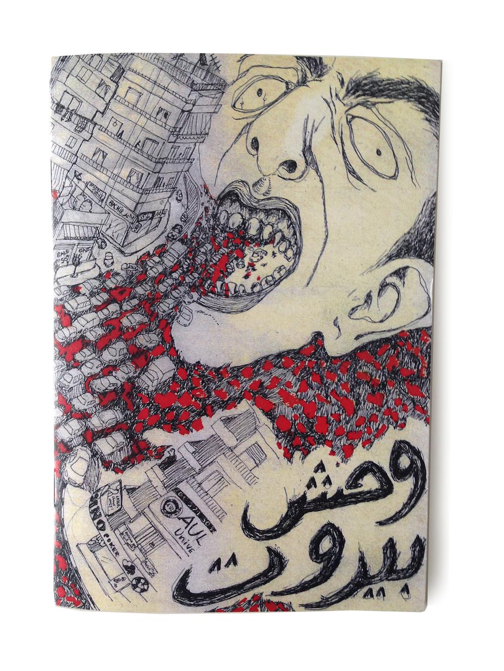 وحش بيروت/Beirut Monster
