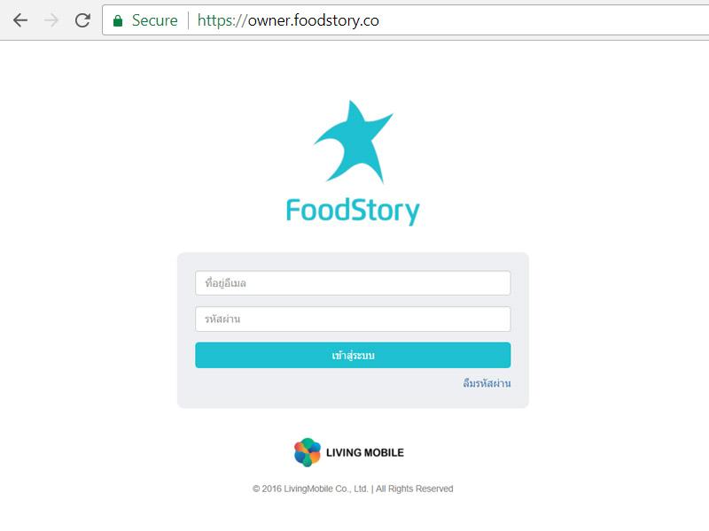 web controller FoodStory